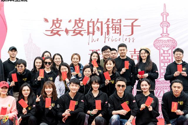 芒果季风新剧《婆婆的镯子》上海开机 蓝盈莹牛骏峰接受邬君梅新婚试用期考验