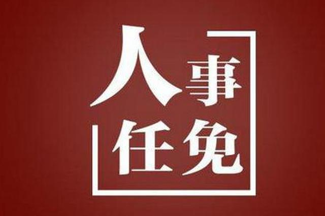 黄滔任宁乡市委副书记、市人民政府副市长、代市长