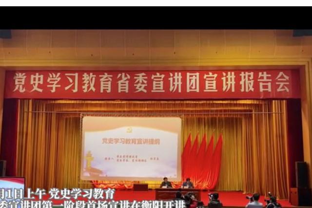 黨史學習教育省委宣講團第一階段首場宣講在衡陽開講