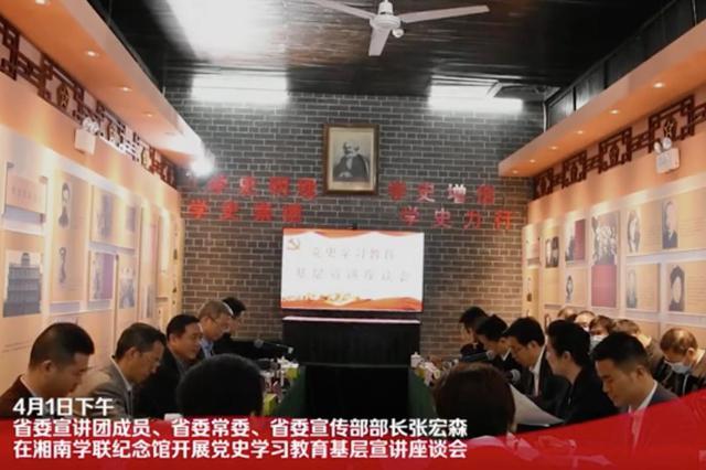 湖南黨史學習教育究竟怎么學?這里有感悟有體會