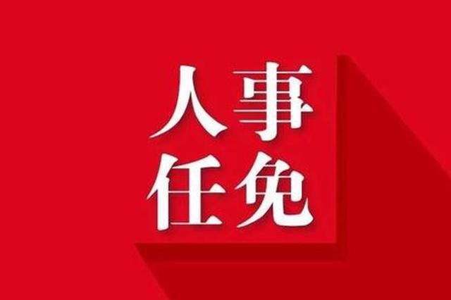 湖南省人民政府關于廖健等同志職務任免的通知