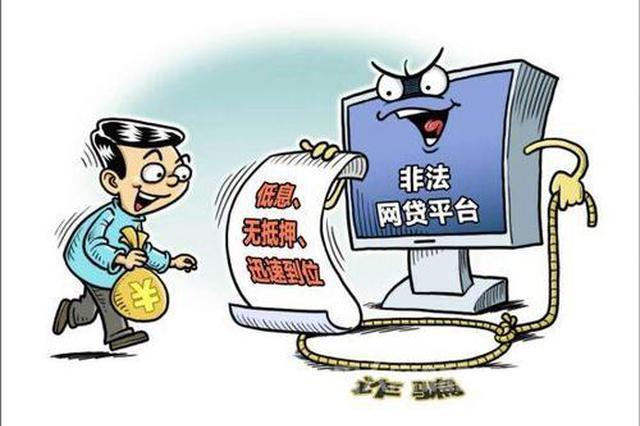 网络贷款诈骗套路揭秘!长沙警方提醒:未放款前就要转账的网