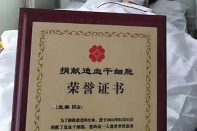 """一封""""情书""""背后的故事:95后长理学子捐献造血干细胞"""