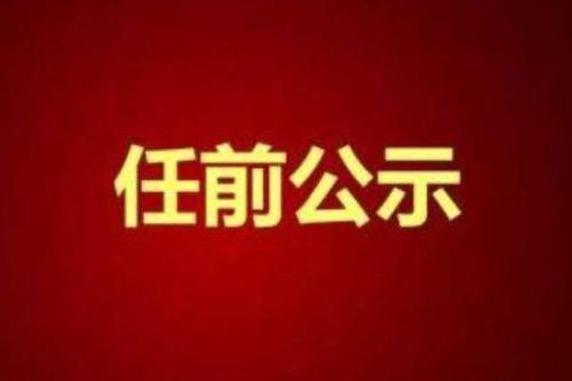 最新!湖南47名省委管理干部任前公示公告