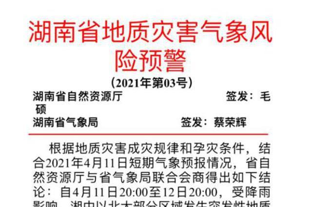 湖南发布地质灾害气象风险黄色预警