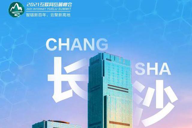 不雅观察丨岳麓的风,湘江的潮,移动互联迎来智链新百年