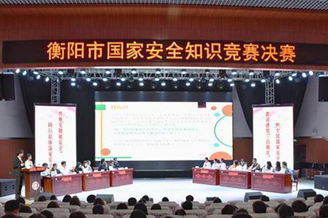衡阳举行国家安全知识竞赛 以赛促学筑牢安全线