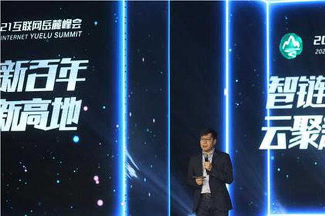 视频|姚劲波:参加第一届岳麓峰会的12家创业企业都已成功上