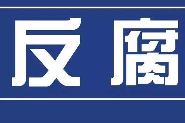 衡阳市住房和城乡建设局局长李向阳被查!