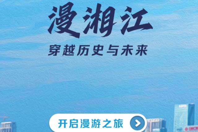 漫湘江 穿越历史与未来