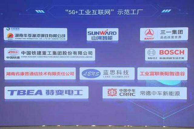 湖南发布首批5G+工业互联网示范工厂名单