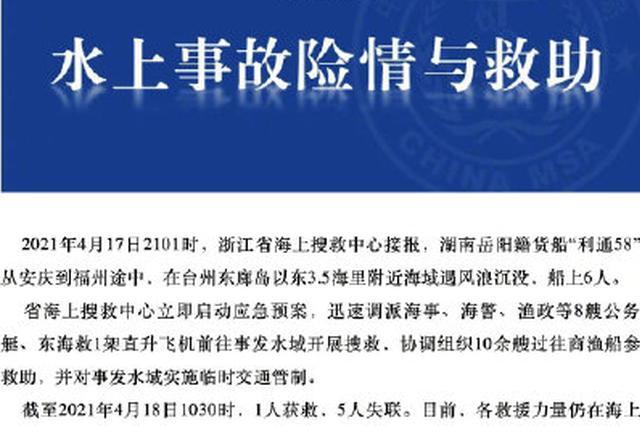 一湖南岳阳籍货船在台州海域沉没 1人获救 5人失联