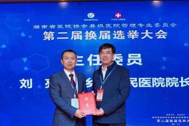 加强县级病院交流!湖南省病院协会成立新一届县级病院办理专