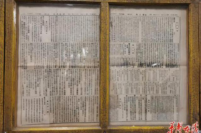 """【逐梦百年 物印初心①】一张报纸:从""""窗口""""到""""阵地"""""""