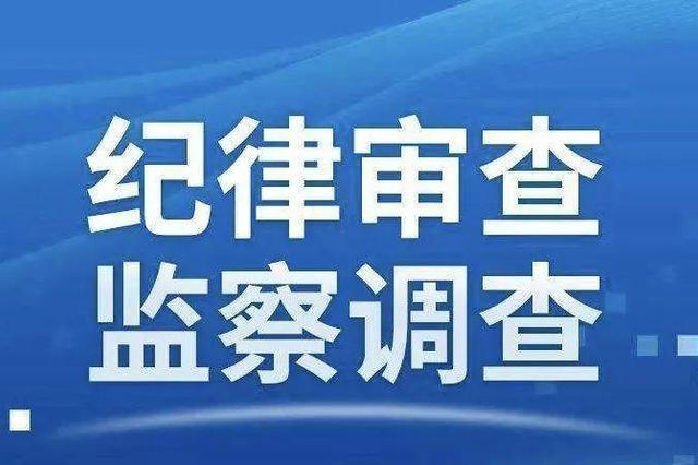 湖南省纪委监委通报5起违规吃喝问题