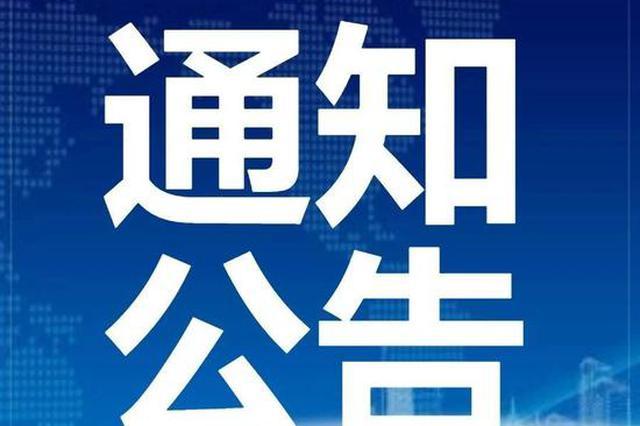 """省安委办、省应急管理厅发布""""五一""""假期安全提示"""