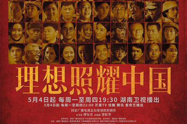 《理想照耀中国》现最强阵容 湖南卫视5.4黄金档激燃上新