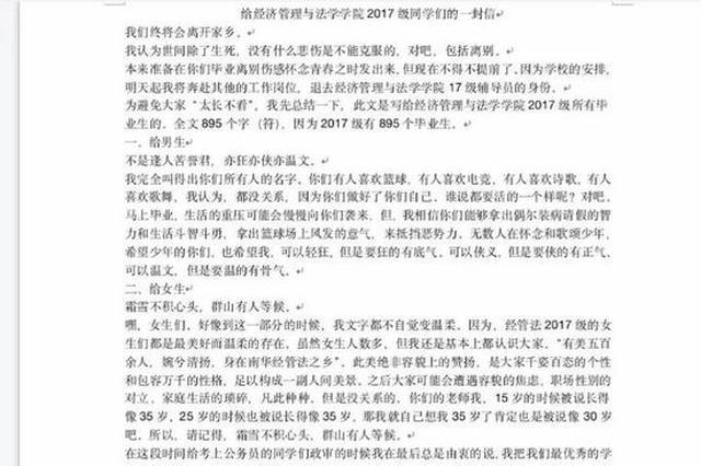 南华大学暖男辅导员给毕业生写信,全文895个字象征895名学生