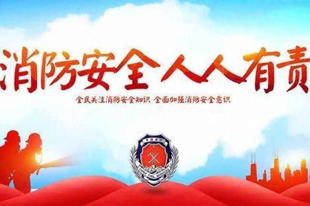 湖南消防:五一期间检查单位2160个,整改火灾隐患3775处