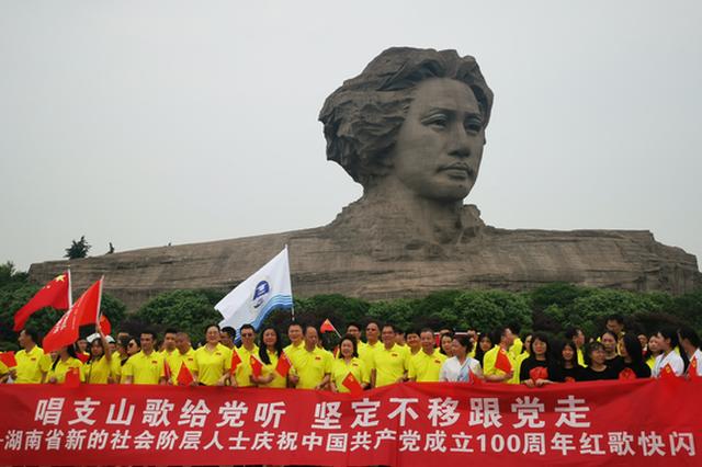 湖南省新的社会阶层人士开展庆祝中国共产党成立100周年快闪活
