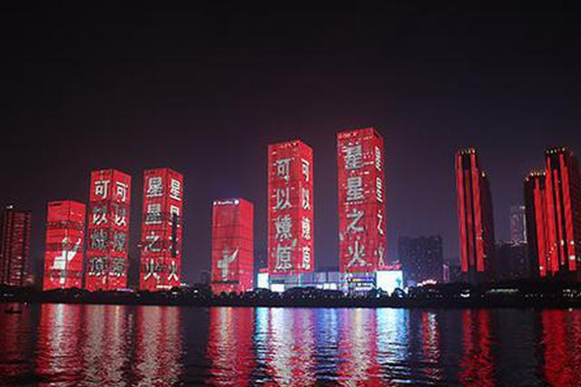"""5月7日晚间7点至9点,""""情牵红土地""""灯光秀在长沙湘江沿岸上演。"""