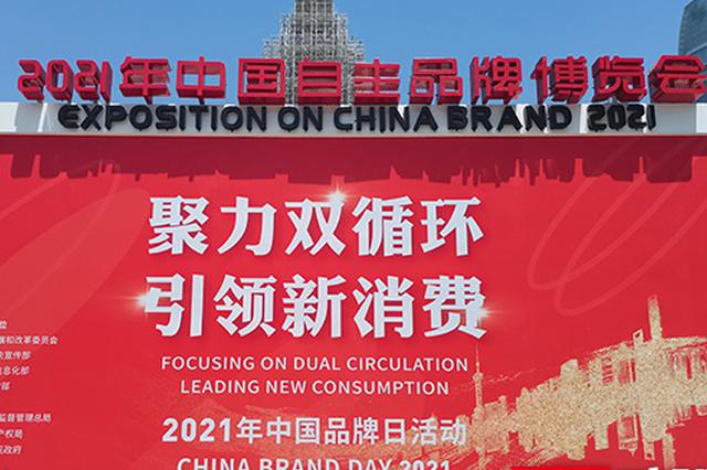 2021年中国品牌日活动在上海开幕:湘品新高看湖南