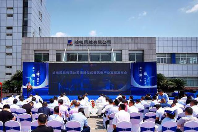 5月15日,哈电风能有限公司揭牌仪式暨风电产业发展发布会在湘潭举行。