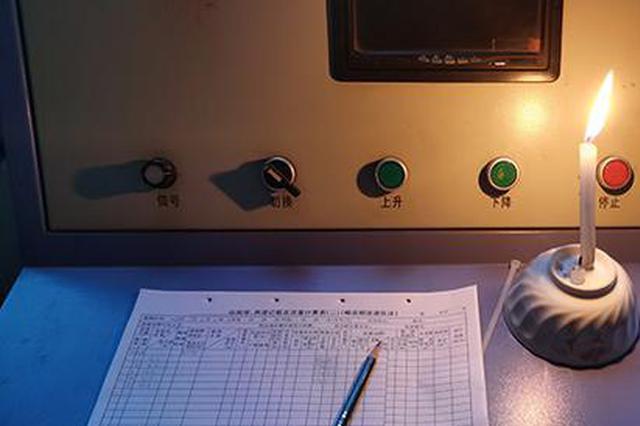 受强对流天气影响,部分水文站点出现停电,水文职工秉烛夜战测洪流。