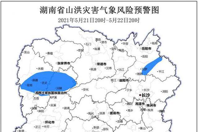 今晚湖南这些区域可能发生山洪灾害
