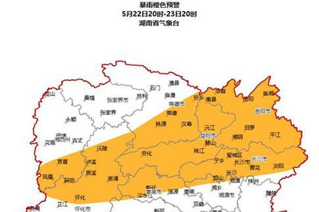 湖南再发暴雨橙色预警:注意防范山洪、滑坡、泥石流等灾害