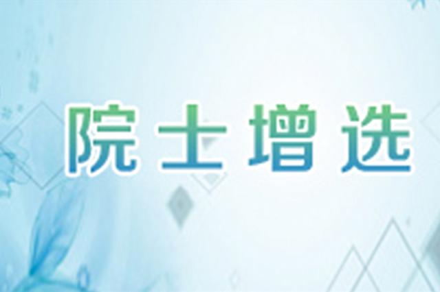 中国工程院院士增选第二轮评审候选人名单公布!湖南这些人入