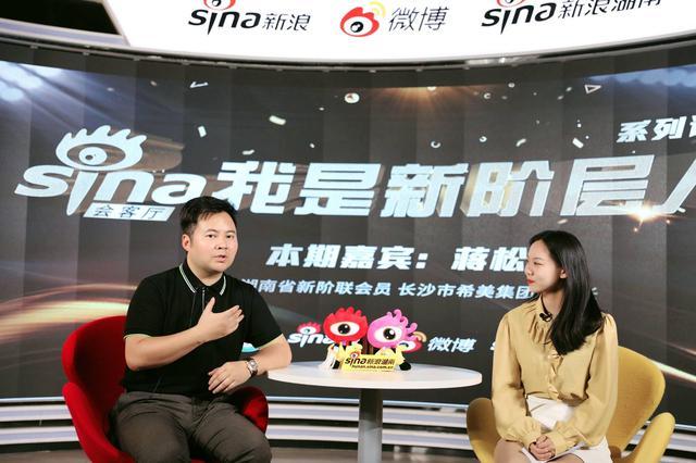 蒋松林:以专业成就美丽 引领行业向上发展