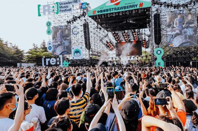 2021 长沙草莓音乐节观演须知:所有入场人员需持7日内核酸检
