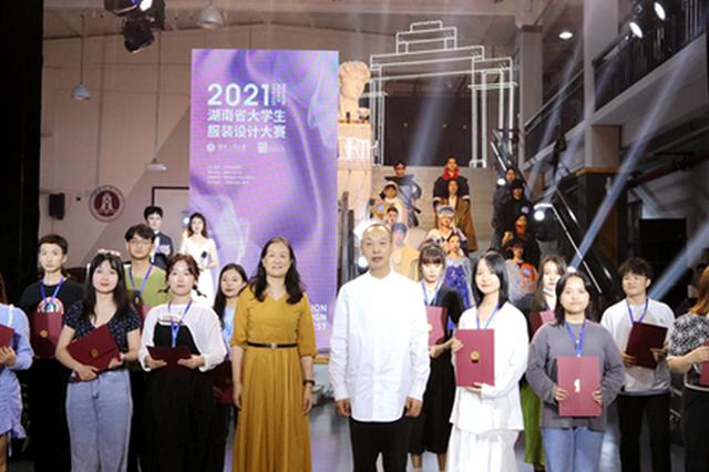 2021年湖南省大学生服装设计大赛决赛暨颁奖典礼在湖南工商大学举行。