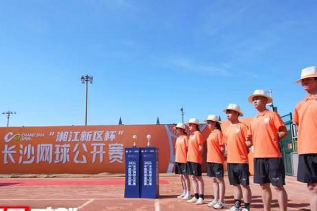 长沙网球公开赛红土场开赛 打造本土高端网球品牌赛事