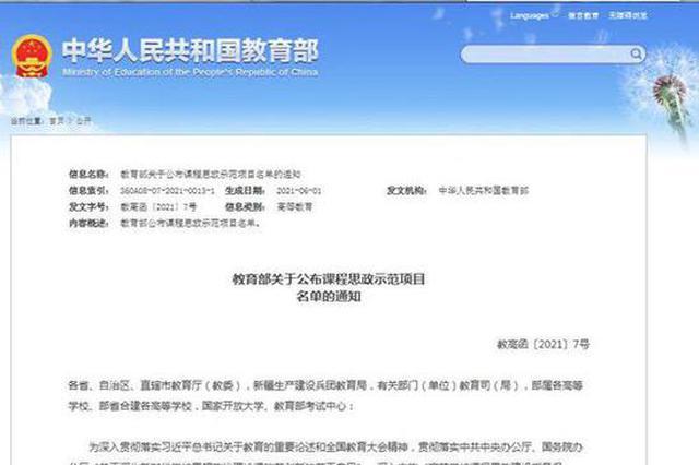 湖南环境生物职院课程获国家级大奖