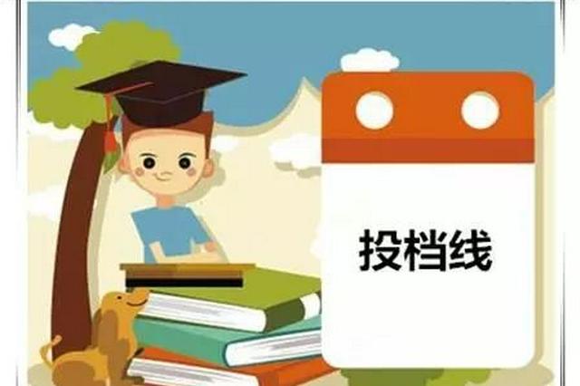 湖南新高考本科批投档线公布!清华大学最高