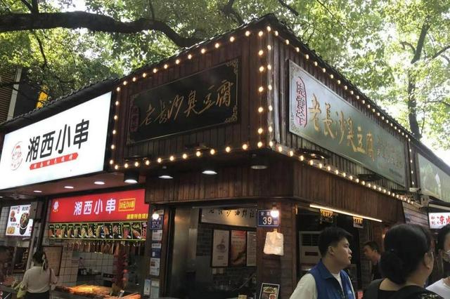 长沙岳麓山登高路小吃店后厨大揭秘,臭豆腐、螺蛳粉卫生吗?