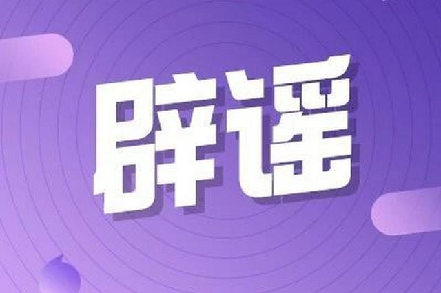 """网传长沙""""第二批中招录取线""""消息为谣言"""