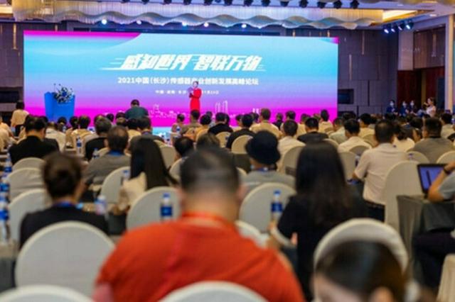 2021中国(长沙)传感器产业创新发展高峰论坛召开