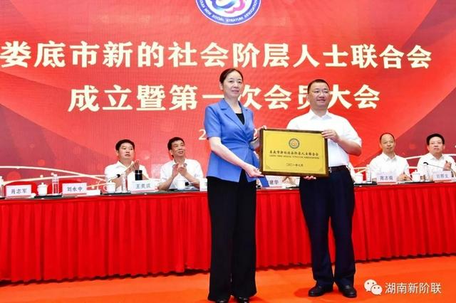 廖建华出席娄底市新的社会阶层人士联合会成立大会