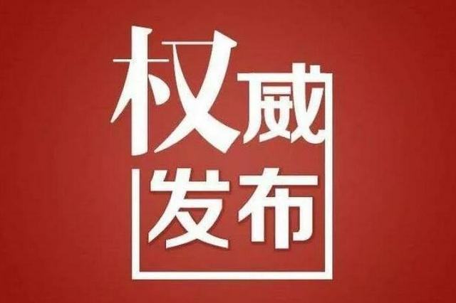 湖南疾控紧急提醒:7月17日以来有张家界市旅居史的人员主动报