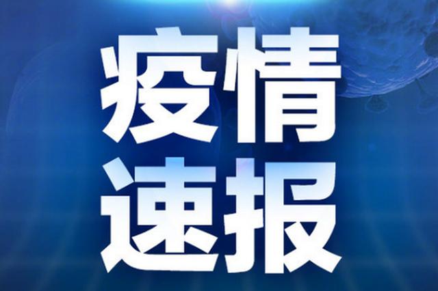 湘潭市雨湖区报告1例新冠病毒确诊病例