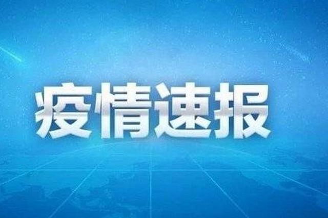 湖南8月3日新增新冠肺炎确诊病例15例 无症状感染者3例