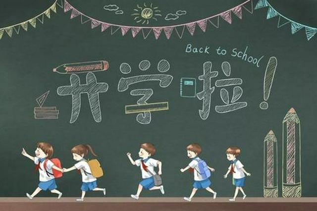 湖南14个地州市明确秋季开学时间