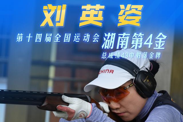 快讯 | 湖南队老将刘英姿射落十四运湖南第四金