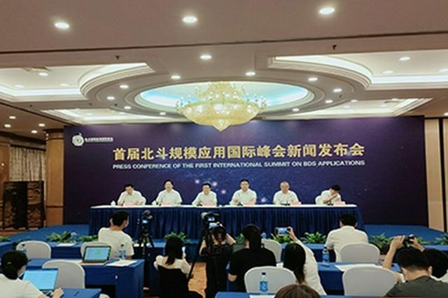 快讯丨首届北斗规模应用国际峰会将于9月16日开幕