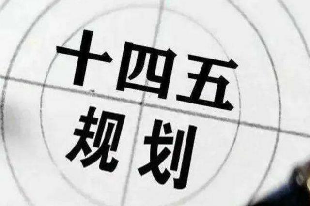 """湖南省""""十四五""""民政事业发展规划出台 明确九大任务八大工程"""
