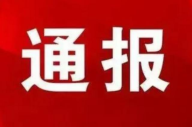 张化雨被开除党籍!
