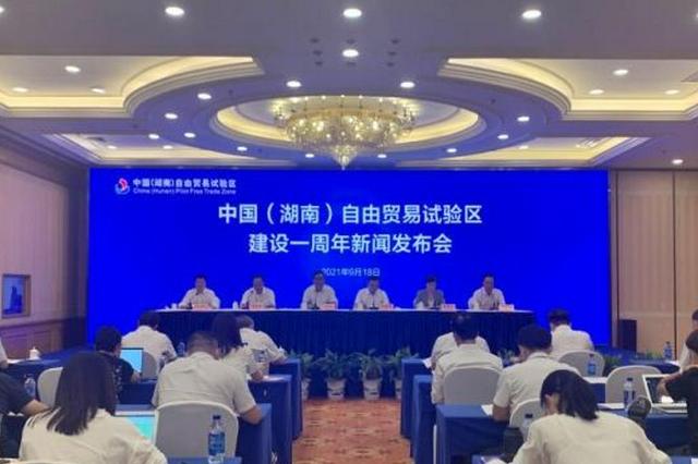 湖南自贸区一周年已实施97项改革试点任务